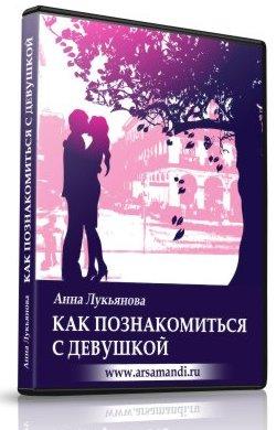 лукьянова как познакомиться с девушкой