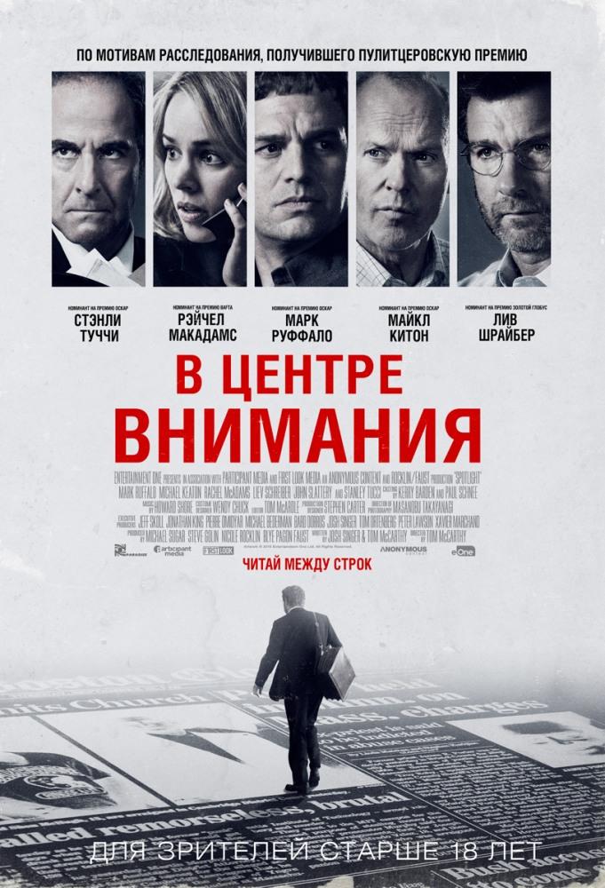 Фильм «В центре внимания»(2015), реж. Томас Маккарти