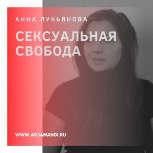 Муж мастурбирует — почему это так задевает и другие подкасты Анны Лукьяновой
