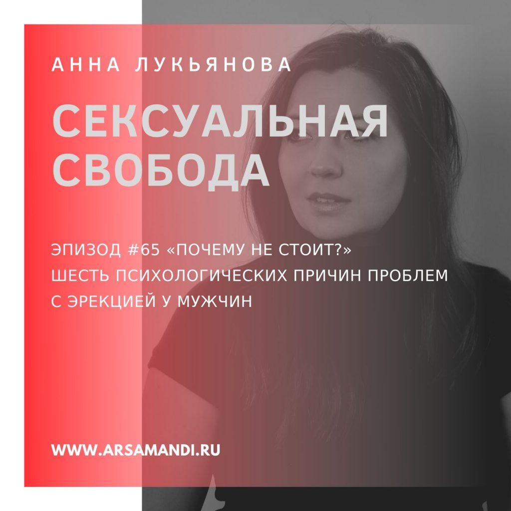 Почему не стоит? Слушать другие подкасты Анны Лукьяновой