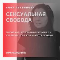 «Женщины бисексуальны?» и другие подкасты Анны Лукьяновой
