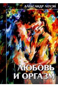 Книги о сексе. Александр Лоуэн «Любовь и оргазм»