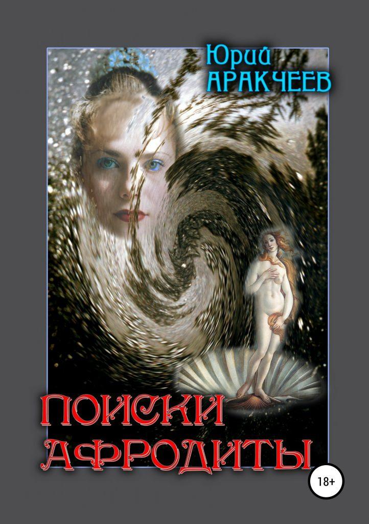 Топ книг о сексе. Юрий Аракчеев «Поиски Афродиты»