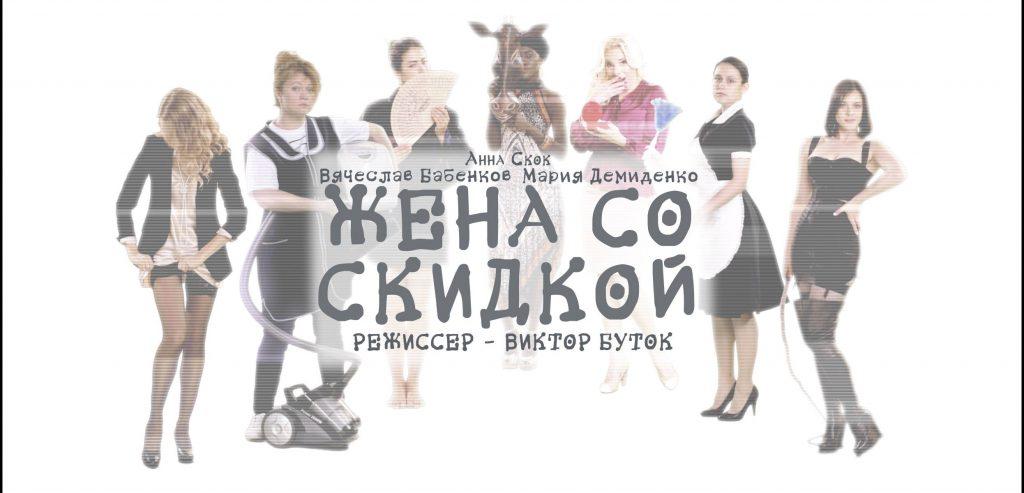 Короткометражный фильм Жена со скидкой