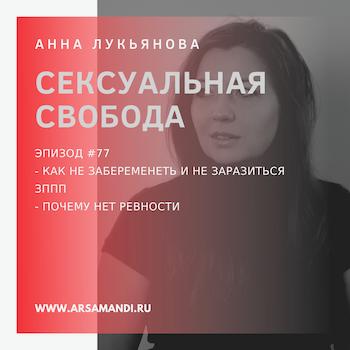 Как не забеременеть и не заразиться ЗППП — Подкаст — Анна Лукьянова